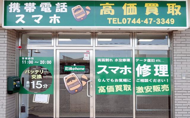 たぬphone奈良 店舗