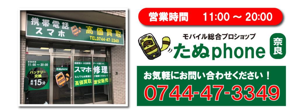 モバイル総合プロショップ「たぬphone(たぬふぉん)奈良」 TEL 0744-47-3349(営業時間:11:00~20:00)