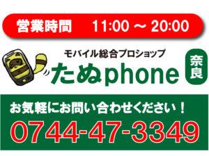 たぬphone奈良お問い合わせ