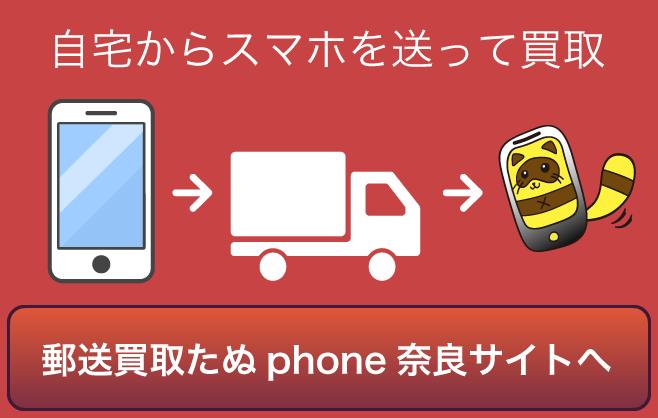 郵送買取たぬphone奈良