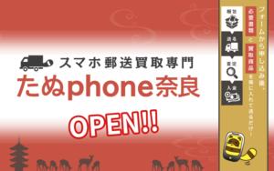 スマホ郵送買取専門たぬphone奈良